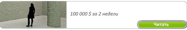 100 000 $ за две недели