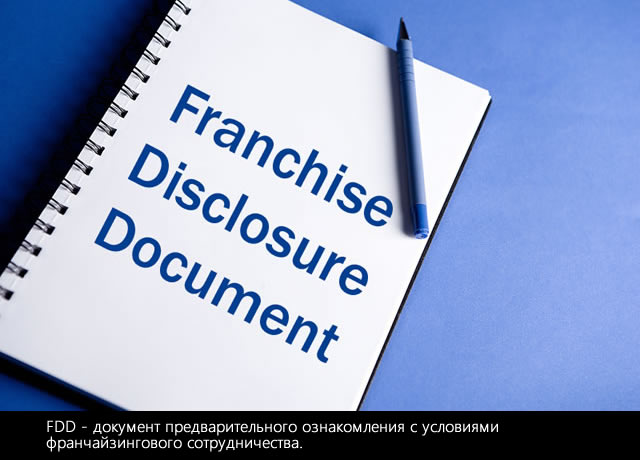 FDD документ