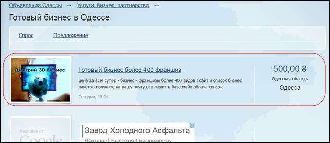 скриншот 400