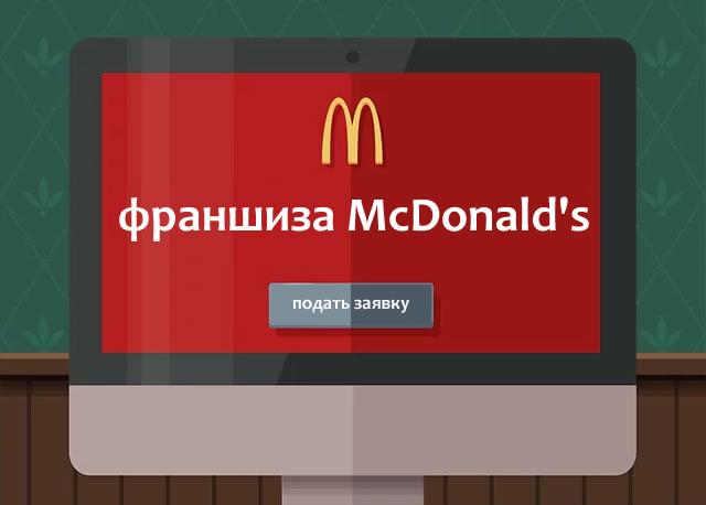 Подача заявки МакДональдс