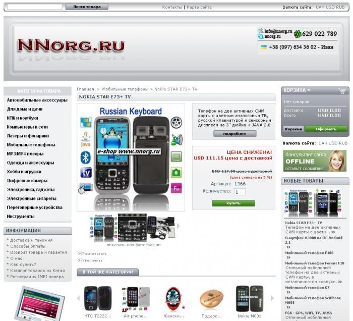 Интернет Магазин Дешевых Телефонов