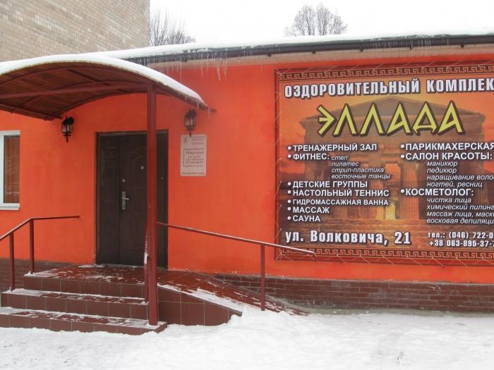 Оздоровительный комплекс в Чернигове