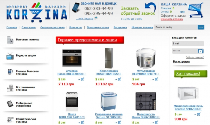 Продам интернет-магазин бытовой техники