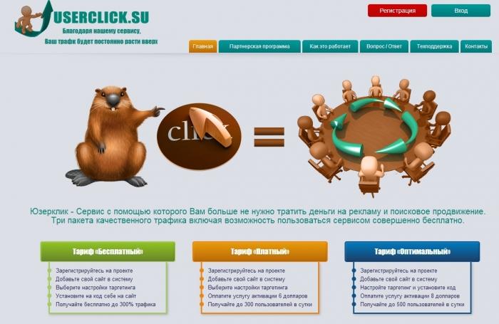 Ищем инвестора-партнера в бизнес интернет рекламы