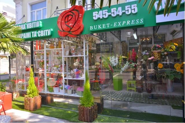 Действующая сеть цветочных магазинов