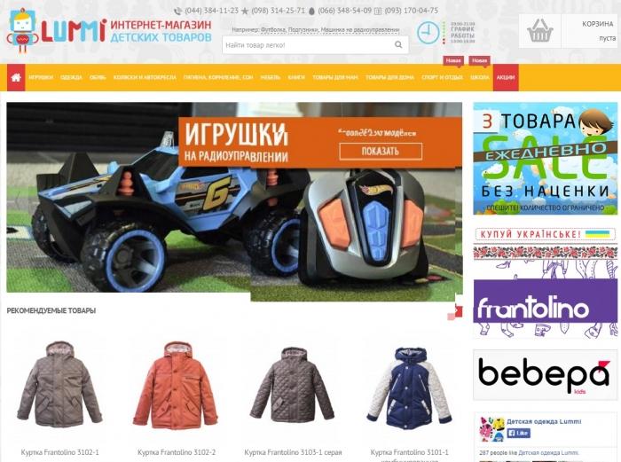 99c36382f07b2 Интернет магазин детских товаров, действующий бизнес   Интернет ...
