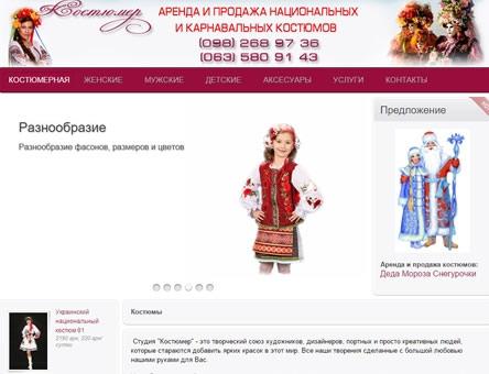 Доходный бизнес: интернет-магазины костюмов