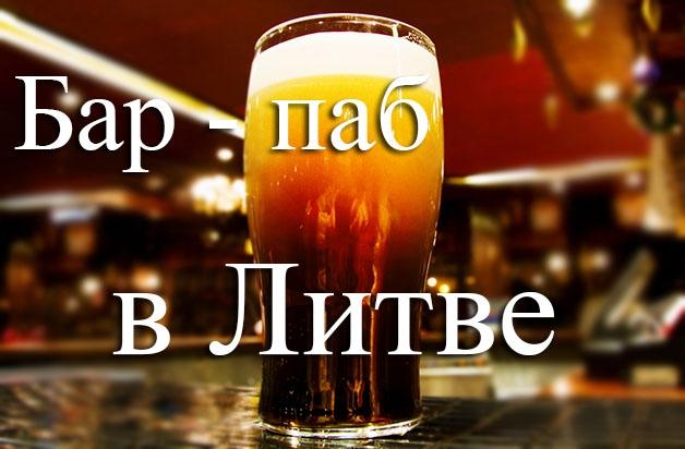 Продается бар (pub) в Вильнюсе