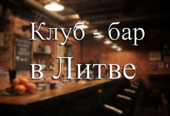 Продается клуб-бар в Литве