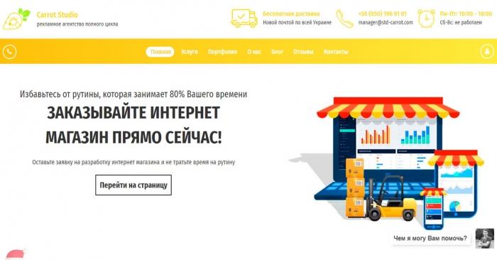 Сайт рекламного агентства + CRM под него