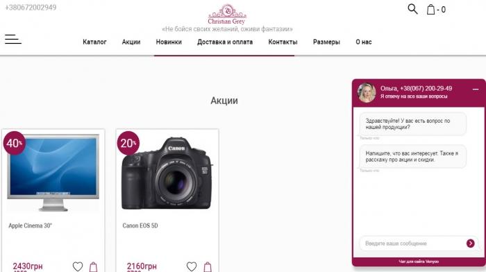 Интернет-магазин c современным уникальным продающим дизайном