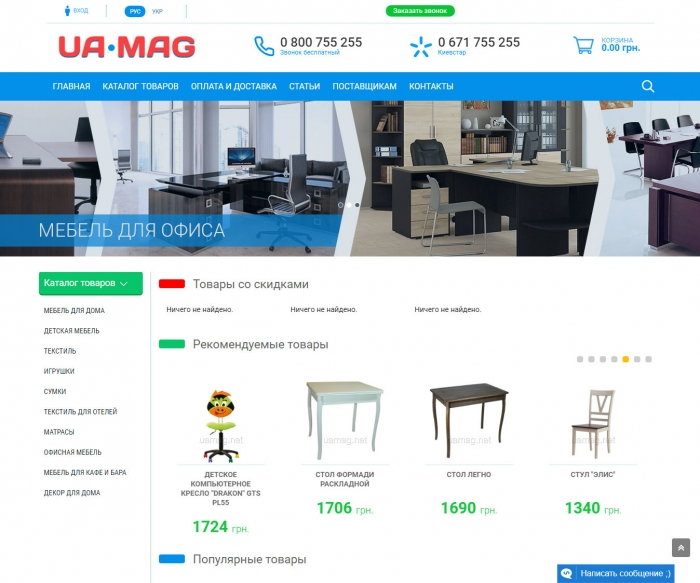 Готовый интернет-магазин мебели, товаров для дома