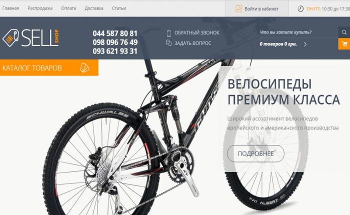 Интернет-магазин товаров премиум класса
