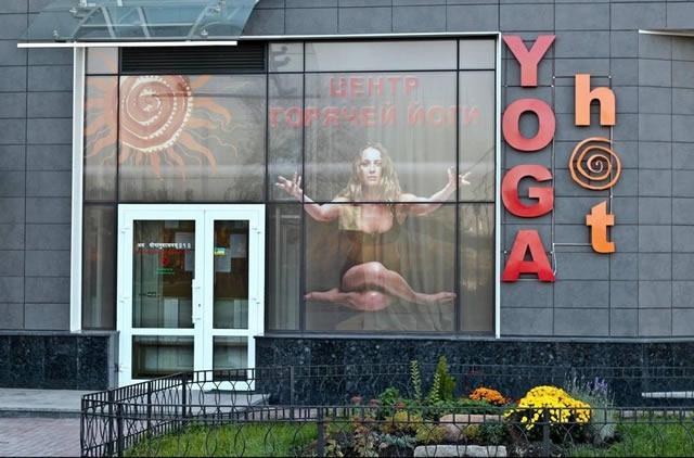 Центр горячей йоги