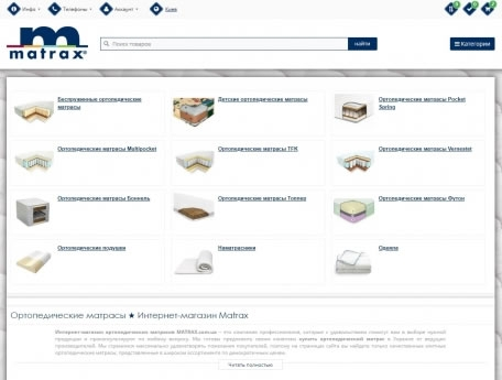 Продам интернет магазин Матрасов (Украина)