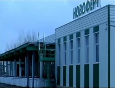 Производственно-складской комплекс (производство удобрений)