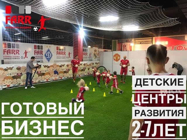 Франчайзинговая Сеть футбольных детских центров FARR