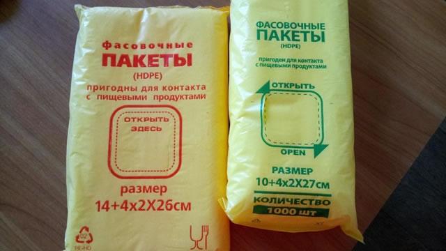 Действующее производство изделий из полиэтилена