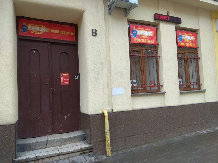 Продам действующее турагентство во Львове. Под ключ!
