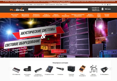 Інтернет-магазин музичних товарів