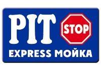 PIT-STOP EXPRESS МОЙКА