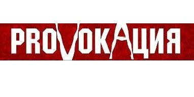 """""""PROVOKAЦИЯ"""" - франшиза сети магазинов одежды и аксессуаров."""