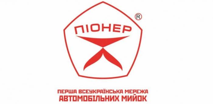 Пионер - первая всеукраинская сеть автомобильных моек
