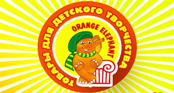 Оранжевый слон - франшиза фирменных детских магазинов.
