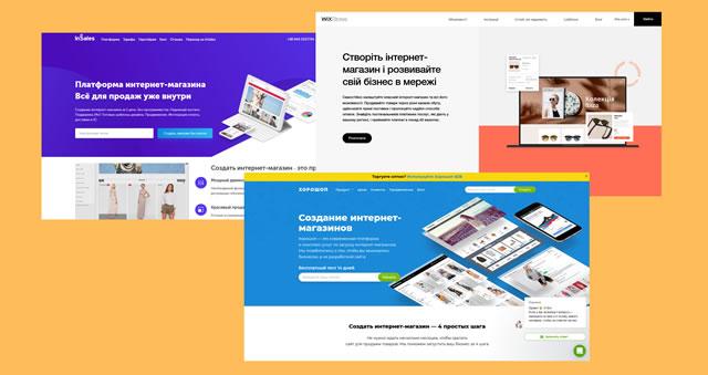 Платформы для создания сайтов