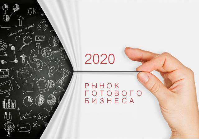 Как продавать бизнес в 2020 году