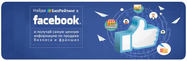 продажа бизнеса facebook
