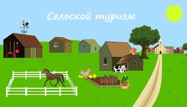 Бизнес в деревне без вложений