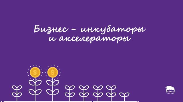 Бизнес инкубатор Украина