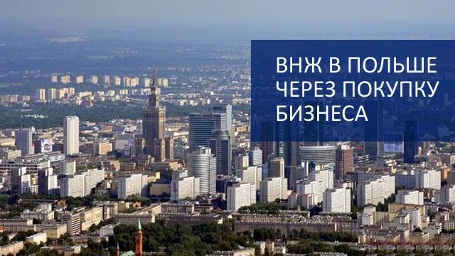 ВНЖ в Польше через приобретение бизнеса