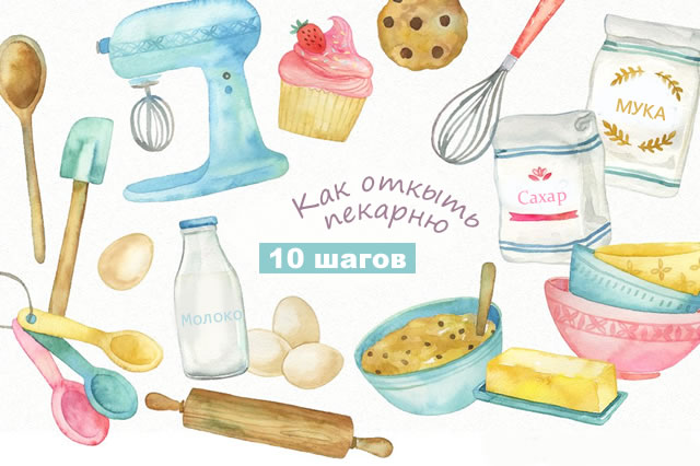 10 шагов бизнес план открытия пекарни