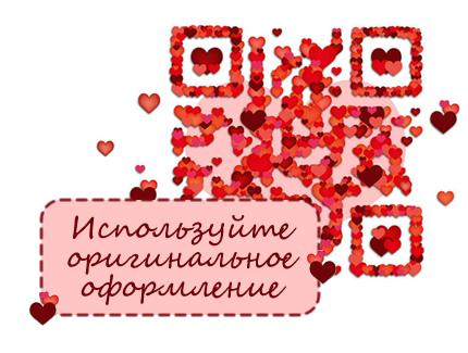 красивый QR код для ресторана