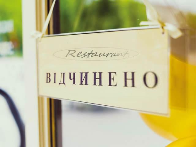 Открытие ресторана