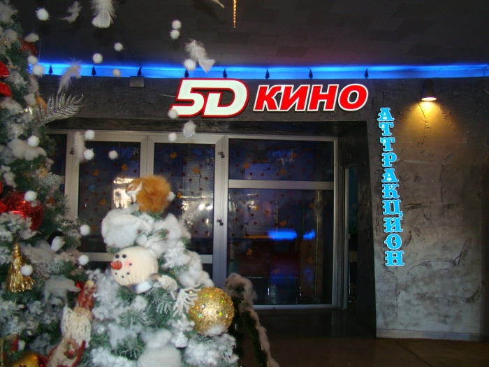 Продажа 5D кинотеатра