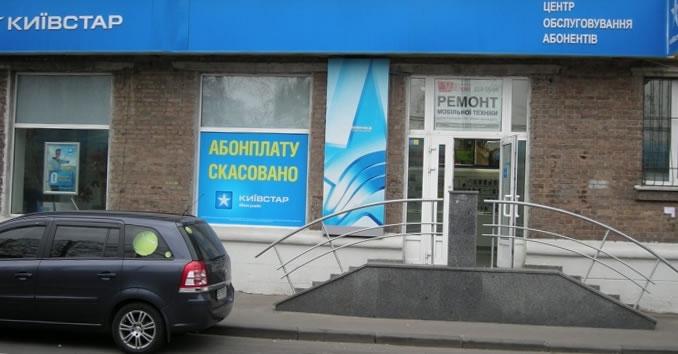 Сеть сервисных центров по ремонту телефонов, фотоаппаратов и ноутбуков