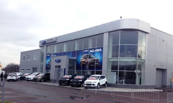 Прибыльный дилерский автоцентр Ford