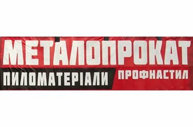 Прибыльный бизнес: база металлопроката в Киеве.