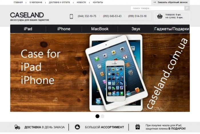 Интернет-магазин caseland.com.ua
