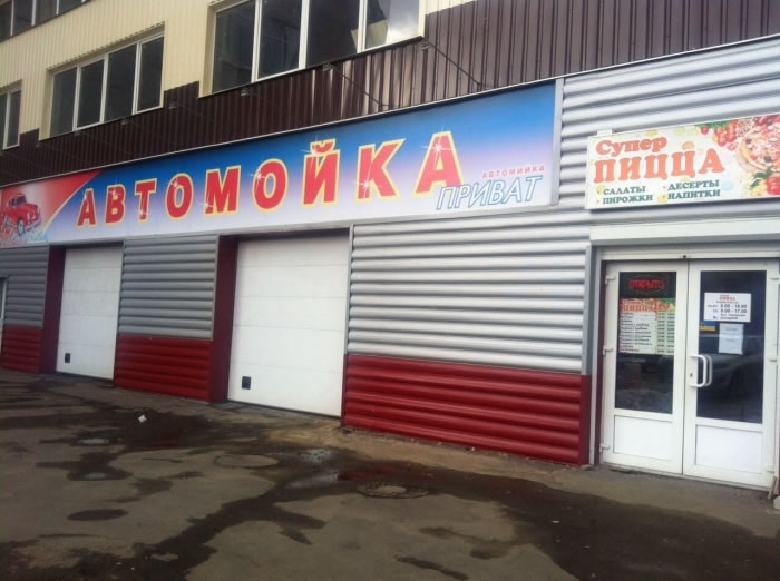 Автомойка, СТО, пиццерия (возможна продажа в кредит)