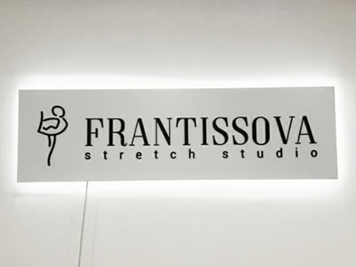 Фитнес–клуб «Frantissova Stretch Studio»