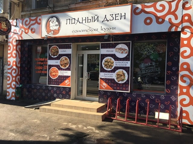 Концептуальный ресторан восточной кухни
