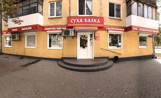 Магазин с кофейней. Кривой Рог