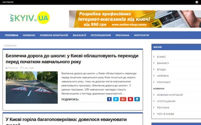 Сайт города Киев 300 $