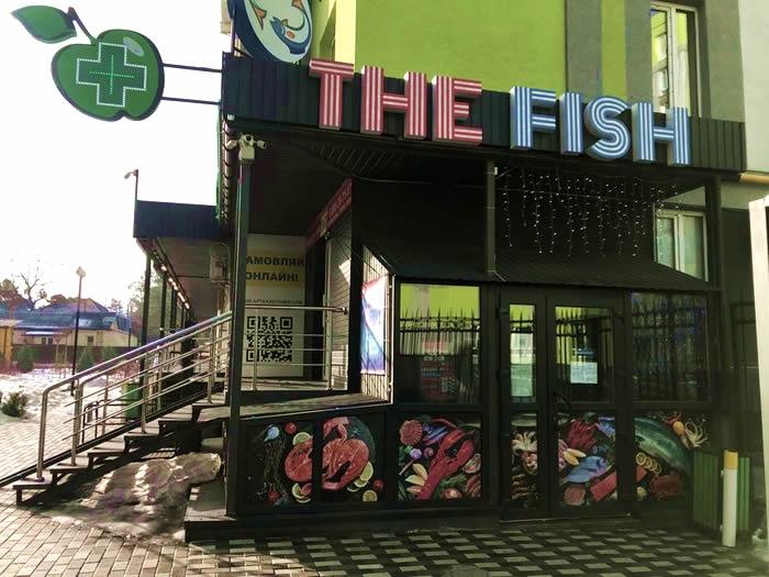Элитный магазин морепродуктов, Ирпень