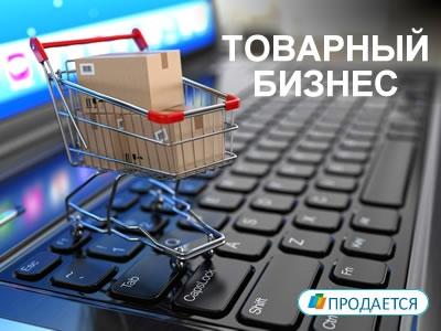 Товарный e-commerce бизнес с прибылью 5000$/мес.