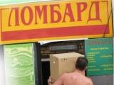"Франчайзинг Ломбард ""Совєтський"""
